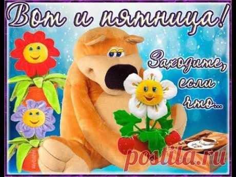 ПЯТНИЦА, ПРИВЕТ !!! Позитив для друзей  !!! Хороших выходных !!!