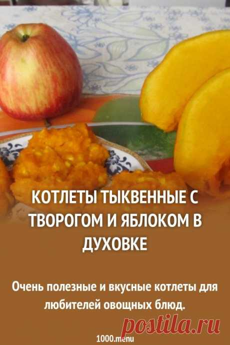 Готовим котлеты тыквенные с творогом и яблоком в духовке: поиск по ингредиентам, советы, отзывы, пошаговые фото, подсчет калорий, удобная печать, изменение порций, похожие рецепты
