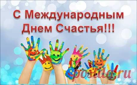 С днем СЧАСТЬЯ дорогие друзья!!!