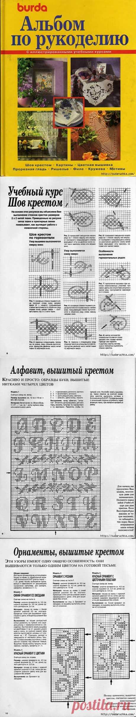 """""""Альбом по рукоделию Burda"""". Журнал по вышивке и вязанию.."""
