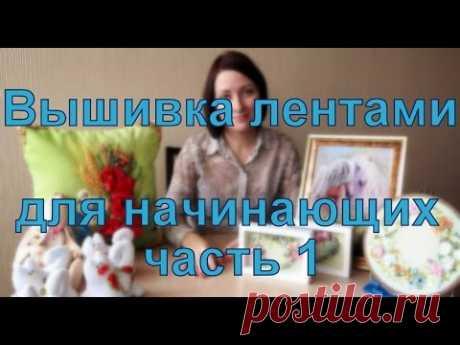 Beliebte Videos – Вышивка лентами