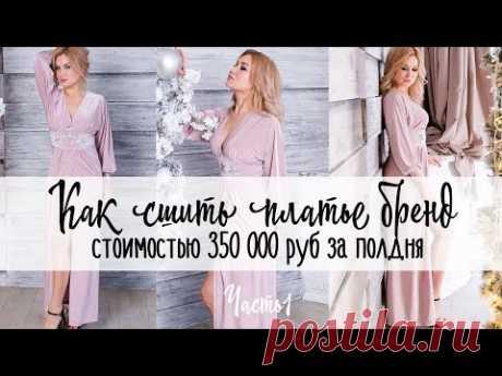 Как сшить. Платье бренд стоимостью 350 000 рублей за полдня. Часть 1