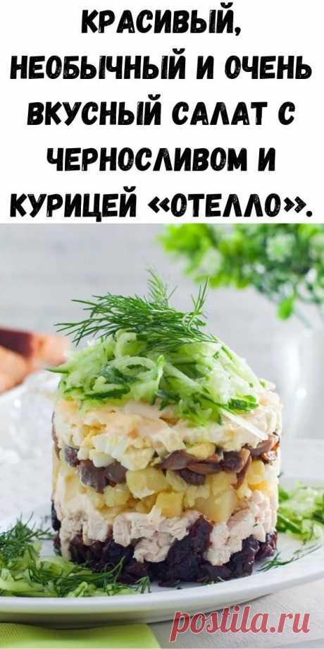 Красивый, необычный и очень вкусный салат с черносливом и курицей «Отелло». — dleavseh.ru