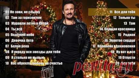Стас Михайлов - Новые и лучшие песени к Новому году