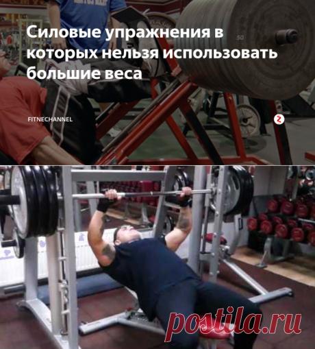 Силовые упражнения в которых нельзя использовать большие веса | fitnechannel | Яндекс Дзен