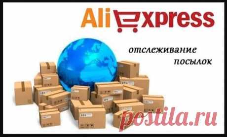Как отследить посылку с Aliexpress: по номеру заказа Aliexpress ежедневно отправляет в Россию миллионы посылок с различными полезными товарами которые заказывают пользователи.