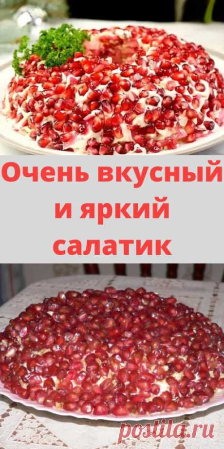 Очень вкусный и яркий салатик - My izumrud