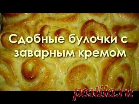 Сдобные булочки с заварным кремом