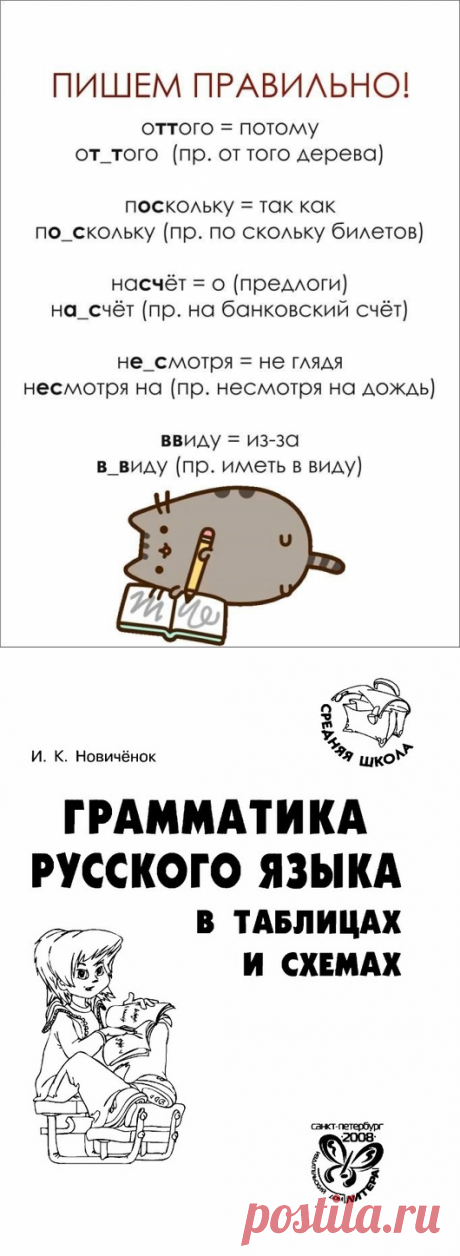 русский язык | Записи в рубрике русский язык | Дневник IKIDOKA
