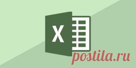 20 секретов Excel, которые помогут упростить работу 10 июня 2014. Пользуетесь ли вы Excel? Мы выбрали 20 советов, которые помогут вам узнать его получше и оптимизировать свою работу с ним. Выпустив Excel 2010, Microsoft чуть ли не удвоила функциональность этой программы, добавив множество улучшений и нововведений, многие из которых не сразу заметны. Неважно, опытный вы пользователь или новичок, найдется немало способов упростить работу с Excel. О некоторых из них мы сегодн...