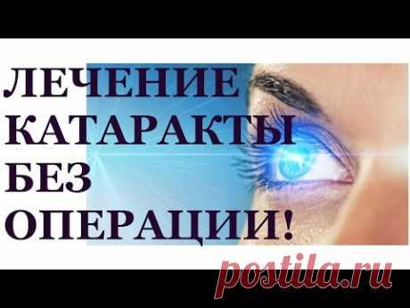 Лечение катаракты. Лечение катаракты без операции. Николай Пейчев. - YouTube