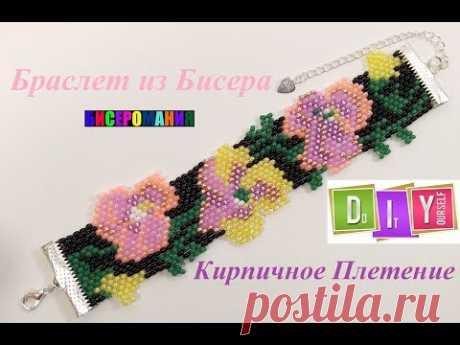 Браслет из Бисера Кирпичное Плетение Мастер Класс/ Tutorial: Bracelet from Beads!