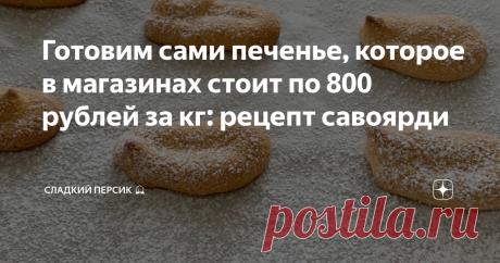 Готовим сами печенье, которое в магазинах стоит по 800 рублей за кг: рецепт савоярди и дешево, и натурально