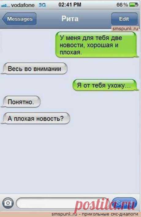 Прикольные женские смс. Женская подборка №krashevseh-47190718032020 | Краше Всех