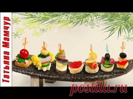 ¡7 Canapés - y bien, oochen sabroso! \/ las colaciones para Nuevo Año y la Navidad