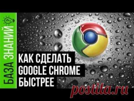 Как Сделать Google Chrome Быстрее | База Знаний