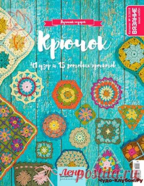 Крючок 3 Каталог 2019 | ✺❁журналы на чудо-КЛУБОК ❣ ❂ ►►➤Более ♛ 8 000❣♛ журналов по вязанию Онлайн✔✔❣❣❣ 70 000 узоров►►Заходите❣❣ %