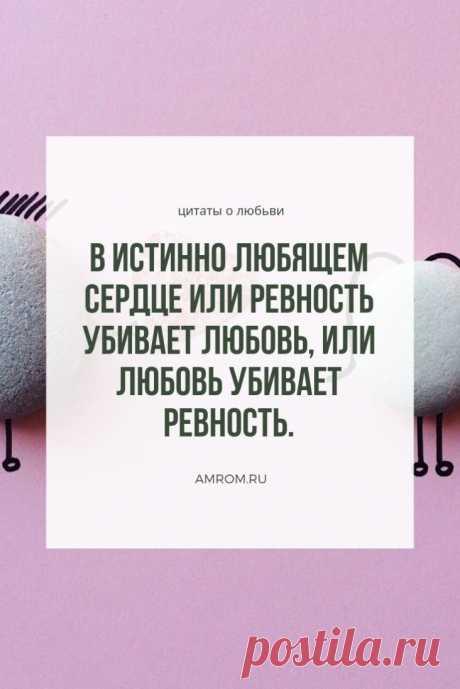 37 красивых цитат о любви