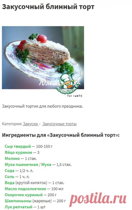 Закусочный блинный торт – кулинарный рецепт