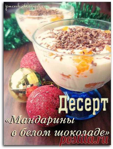 """Посиделки на кухне: Десерт """"Мандарины в белом шоколаде"""""""