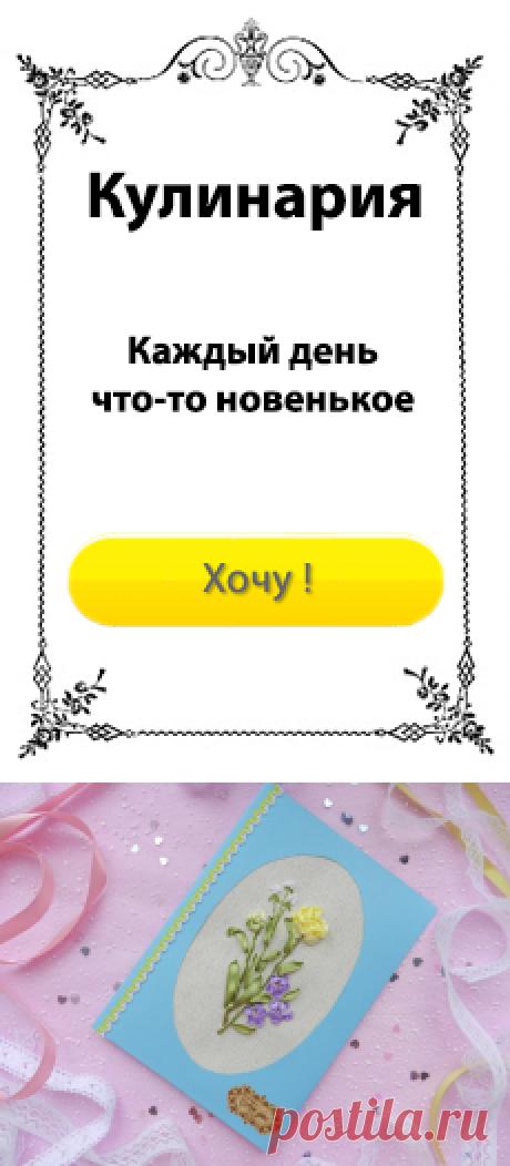 Цветочные открытки