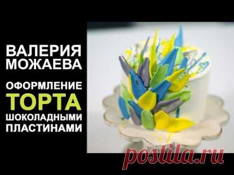 Шоколадный декор. Оформление торта шоколадными пластинами