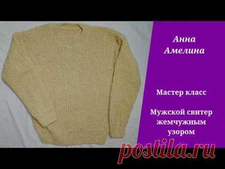 Простой мужской свитер по быстрому жемчужным узором