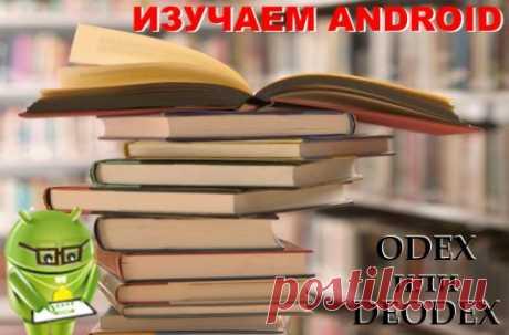 Изучаем Android. Что такое odex и deodex | 4Tablet-PC