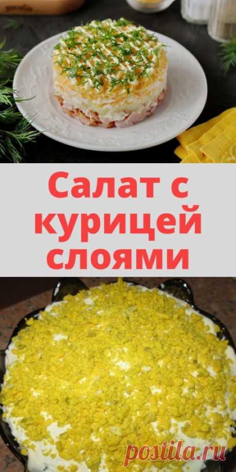 Салат с курицей слоями - My izumrud
