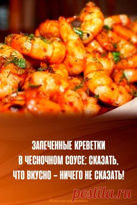Запеченные креветки в чесночном соусе: сказать, что вкусно — ничего не сказать!