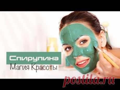 Спирулина и дрожжи - идеальное сочетание для сохранения упругости и красоты кожи #101