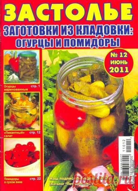 Заготовки-огурцы и помидоры