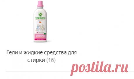 «средство для стирки: nordland washbalsam wool & silk купить» — Результаты поиска — Яндекс.Маркет