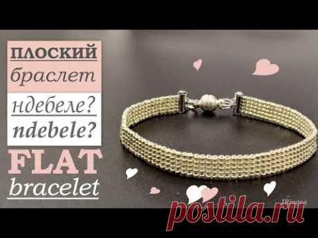 Плоский браслет из бисера Ндебеле против Ручного ткачества Flat bracelet Ndebele VS Hand weaving