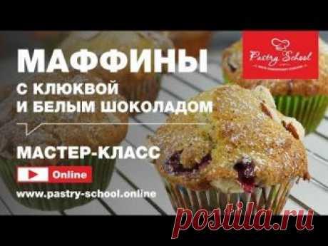►  Маффины с клюквой и белым шоколадом -  Школа Кондитерского Искусства Pastry-School.online