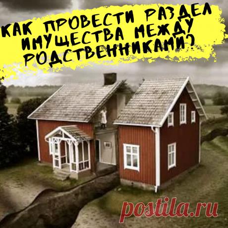 Желаете постоянно быть в курсе событий, вступайте в группу ВК - https://vk.com/snova_o_nabolevshem Как провести раздел имущества между родственниками? Вопрос: Я и двое моих взрослых детей являемся собственниками приватизированной квартиры и частного дома. Можно ли перераспределить это имущество так, чтобы квартира перешла в собственность сыну, а дом остался за мной и дочерью?  Подскажите, как это лучше сделать: через родственный обмен долями, дарственные или как-то иначе?  Ответ: