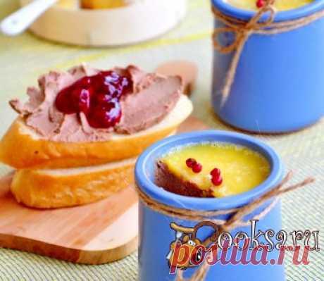 Террин из утиной печени (Terrine de Foie de Canard) Классическая, горячо любимая многими закуска праздничного стола и не только. Попробуйте этот террин на кусочке подсушенного хлеба с брусничным соусом и розовым перцем. Идеальная закуска к винам и крепким спиртным напиткам. Печень утиная — 500 г; Лук белый (средняя головка) — 1 шт; Чеснок — 1 зуб.; Масло сливочное — 170 г; Бренди (коньяк или виски) — 50 г; Сливки жирные — 100 г; Кориандр (молотый) — 0,5 ч.л.; Мускатный орех (на кончике ножа) ;…