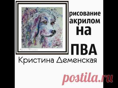 Рисование на ПВА. Кристина Деменская