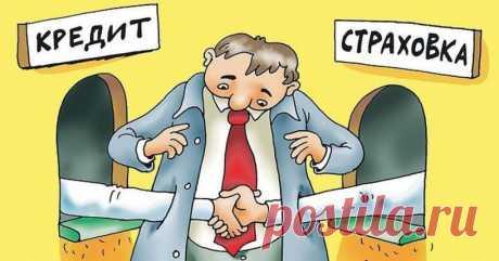 Кредит выплачен - можно ли что-то вернуть? | 9111.ru
