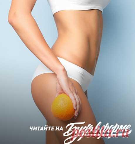 Антицеллюлитный массаж: мифы и реальность Эффект апельсиновой корки или по-научному – целлюлит – проблема исключительно женская.