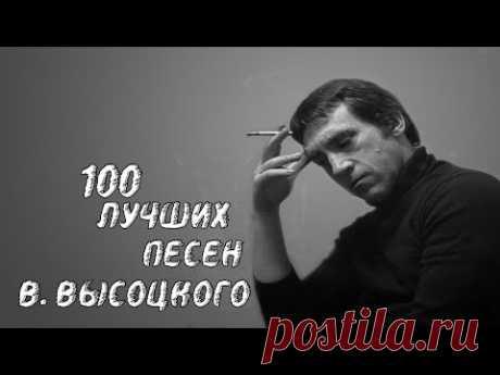 Владимир Высоцкий - 100 лучших песен - 4,5 часа - включи и слушай!