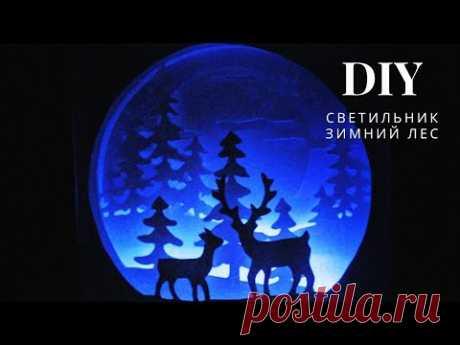 Новогодний светильник Зимний Лес - Мастер-класс / Christmas Lamp Winter Forest - step by step - YouTube  Сегодня будет мастер класс по созданию новогоднего светильника  из картона. Внутренние слои выполнены из картона, каркас – из ДВП (можно использовать плотный картон), подсветка - светодиодная гирлянда на батарейках.