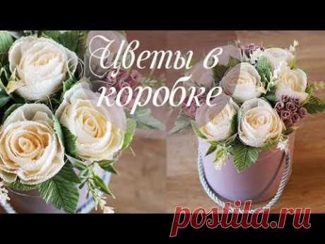 Букеты цветов в шляпных коробках стали очень популярны в последнее время. Такой милый букет из цветов сделанных из гофрированной бумаги станет отличным подарком на любой праздник. Так же в видео я покажу самый простой способ создания розочек и необычного для меня мелкоцвета. Обязательно попробуйте смастерить подобный букет в коробочке! У Вас все получится!