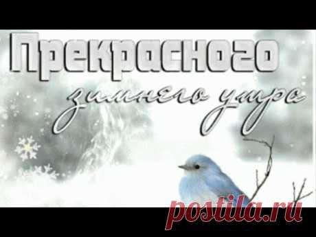 Прекрасного Зимнего Утра! !Красивая Музыкальная Открытка Доброе Утро! Чудесного дня!
