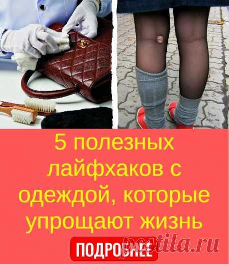 5 полезных лайфхаков с одеждой, которые упрощают жизнь