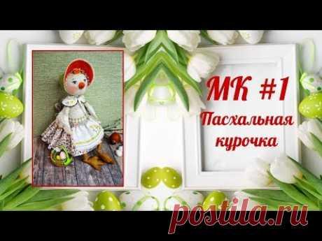 Встречайте в открытом доступе первую часть мастер-класса Пасхальная курочка от чудесной Ларисы Садаковой!