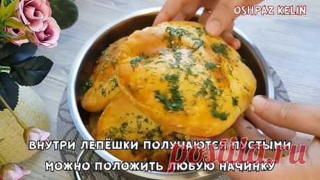 Сметут со стола за минуту/Лепёшки ПУХ Обалденный рецепт
