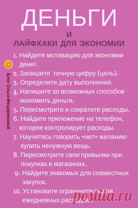 Деньги и лайфхаки - Блог Ольги Мещеряковой