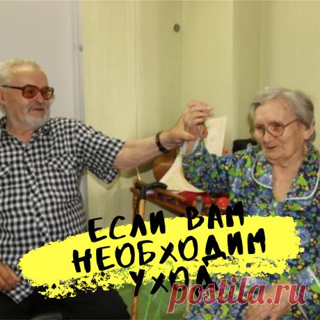 Вопрос: Мы с мужем уже в очень преклонном возрасте (мне 78, ему 81), оба инвалиды. С сыном отношения, к сожалению не сложились. Он нам не помогает не материально, ни по дому, живет отдельно. Нужна помощь, постоянный уход. Что сделать для того, чтобы переселиться в дом престарелых?  Ответ: