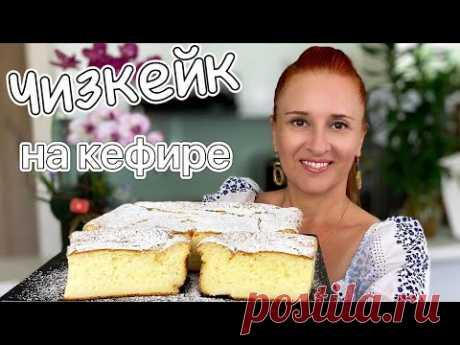 ЗАПЕКАНКА НА КЕФИРЕ «1000 ПУЗЫРЬКОВ» Бюджетный чизкейк пирог просто вкусно Люда Изи Кук yogurt cake